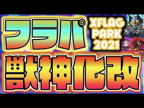 【動画】【モンスト】来るぞ!!!フラパ!!!《獣神化改×通常キャラ編》《XFLAGPARK2021》【ぺんぺん】