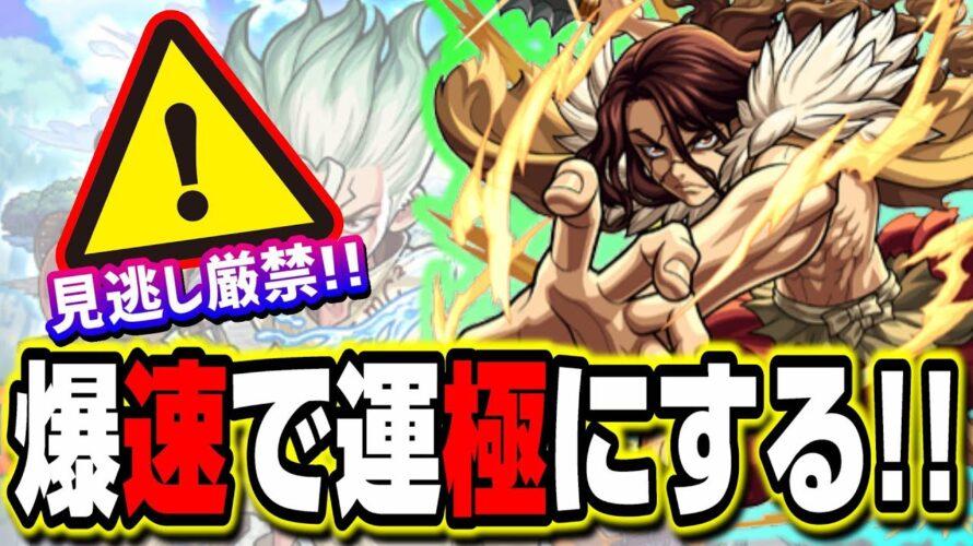 【動画】【必見!!】獅子王司を爆速で運極にする方法!!【Dr.STONE】【モンスト】