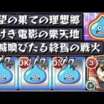 【動画】【モンスト】ダイの大冒険【ぺんぺん】