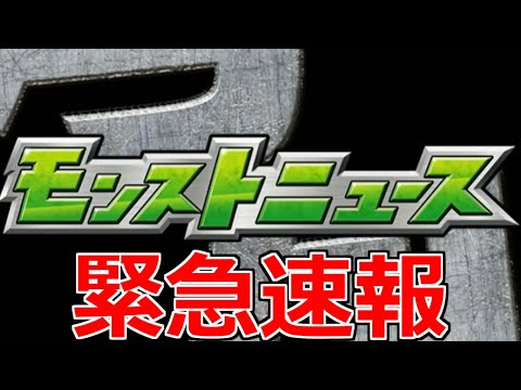 【動画】【モンストニュース】「緊急速報!!」突然すぎるけど最高