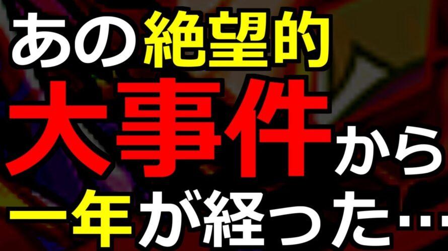 【動画】【モンスト】闇が深いあの「大事件」から1年……運営さん…今年は…【ガチャ】