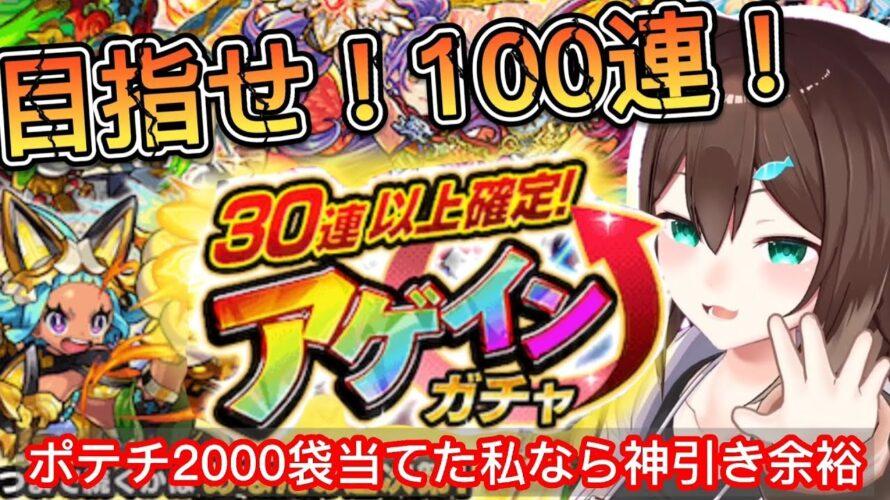 【動画】【モンスト】無料最強ガチャ!アゲインガチャで100連してみせるわよ!【にじさんじ】
