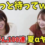 【動画】【モンスト夏休み】確率のイタズラに翻弄される100連【αガチャ】