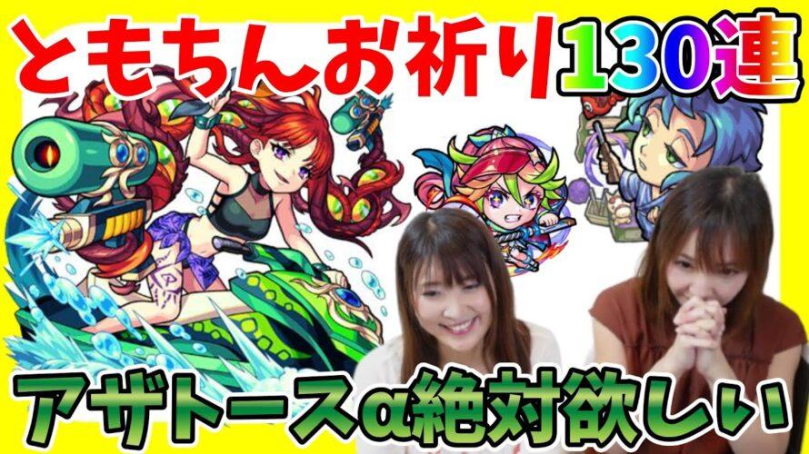 【動画】【モンスト夏休み2021】アザトースα出るまでガチャ!?【ともちん編】