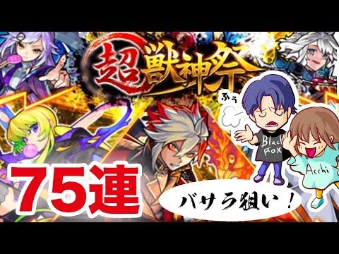【動画】【モンスト】超獣神祭!ターゲットはバサラです!【ガチャ】(引いた日2021年7月31日)