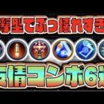 【動画】【モンスト】砲撃型実装が楽しみな友情コンボ6選【ぺんぺん】