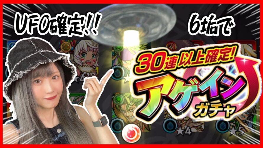 【動画】【6垢で引くアゲインガチャ】限定確定UFO演出きたゾ!!!!!○○○連!?【モンスト】