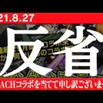 【動画】【反省ニュース】8/24のフライングモンストニュースで発表したブリーチコラボが当たってしまった事を反省します!【モンスト非公式】