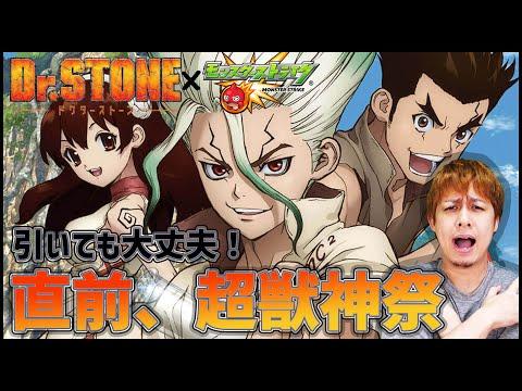 【動画】【モンスト】Dr.STONE(ドクターストーン)コラボ直前の超獣神祭は引いても大丈夫です!【ぎこちゃん】
