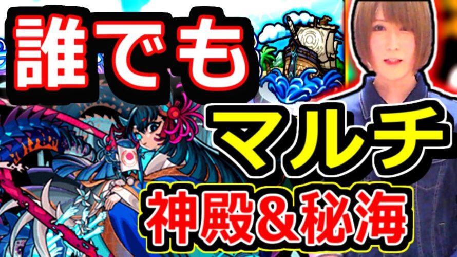 【動画】【モンスト】ドクターストーンコラボ&秘海 神殿マルチ配信ライブ🔴!!