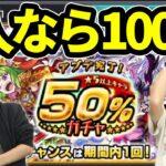 【動画】【モンスト】1発勝負!2人で引けば、実質100%ガチャ。【なうしろ】