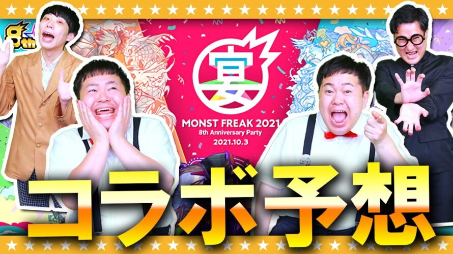 【動画】【モンスト】今話題のアレが遂に登場…!?モンフリ2021コラボ予想!!