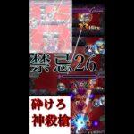 【動画】禁忌26 コラボミッション了 藍染、市丸ギン【モンスト】