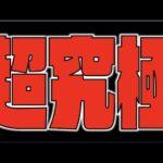 【動画】【モンスト】超究極 市丸ギン 攻略《BLEACHコラボ第2弾》【ぺんぺん】