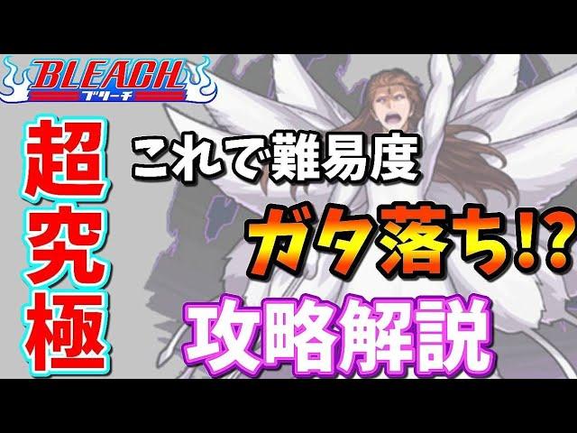 【動画】【超究極 藍染惣右介】期間が短いからこれでサクッと勝利!【モンスト】