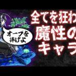 【動画】【モンストガチャ】俺…星玉に賭けてみようと思うんだ…へへっ🥴【水の遊宴】