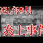 【動画】【最新】まとめサイトでも話題になっている例のモンスト界隈炎上