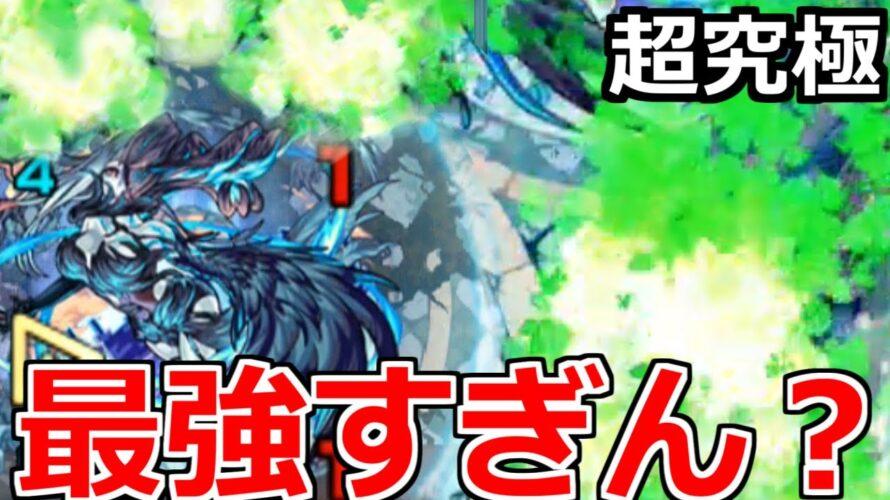 【動画】【モンスト】「超究極 フェルシア」圧倒的友情火力のあいつでぶっとばす!!初日攻略
