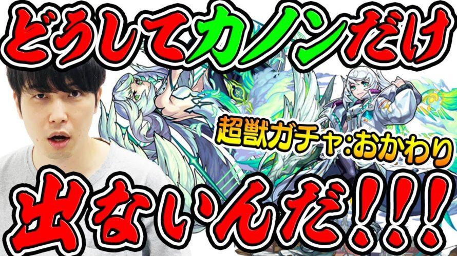 【動画】【モンスト】宮坊のリベンジ超獣ガチャ!どうしてもカノンが欲しい!!!