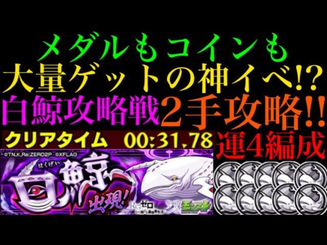 【動画】【モンスト】今話題の白鯨攻略戦2手攻略やってみた!【リゼロコラボ】