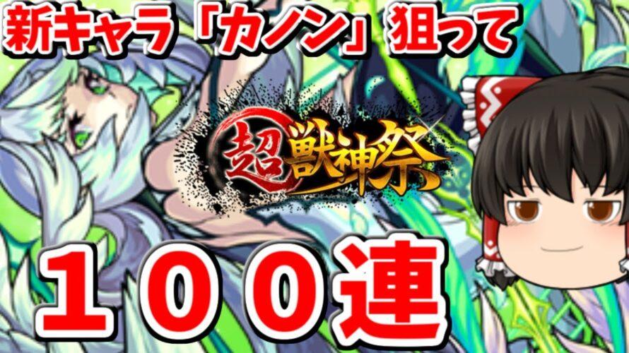 【動画】【モンスト】 新キャラ「カノン」狙って超獣神祭を100連する動画 #650  【ゆっくり実況】