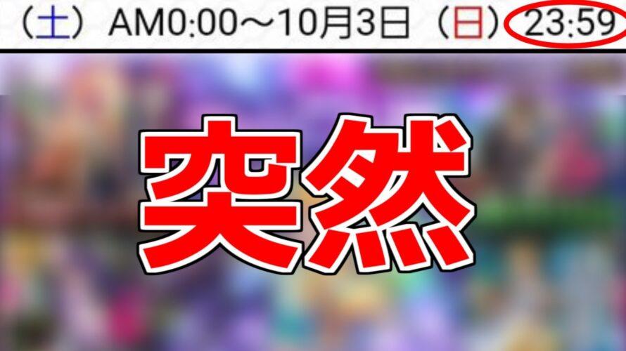 【動画】【最新情報!!】突然……コラボなのか…?【モンスト】